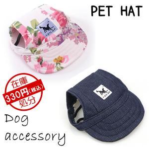 犬 犬用 ドッグ  帽子 ハット 花柄 デニム お洒落 キャップ