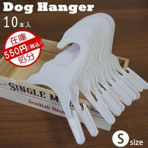 【10本入り】犬 犬服 ハンガー 18cm Sサイズ