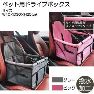 ペット用 ドライブボックス 車用 カーシート 座席シートカバー  防水 グッズ 犬用品 犬 アウトド...
