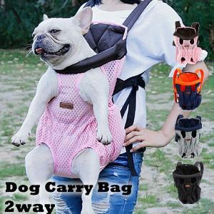 ◆◆お買い得品 SALE◆◆犬 犬用 抱...