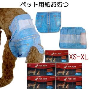 ■SALE■犬 犬用 ドッグ ペット用おむつ オムツ 紙おむつ 使い捨て お洒落なおむつ