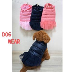 ●犬 服 犬服 冬 小型犬 チュール付き ベスト コート ドッグウエア XS S M L XL ピンク/ネイビー/サーモンピンク