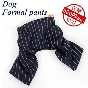 【PePe】犬服 紺スーツ ズボン フォーマル タキシード 男の子 誕生日 結婚式 イベント ドッグウエア S M L XL ネイビー