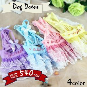 犬 服 犬服 リボン フリル チュール スカート ワンピース 小型犬 ドッグウエア XS S M L パープル/ブルー/ピンク