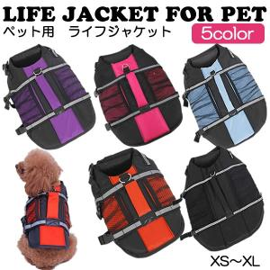 犬 犬用 ライフジャケット マリン 小型犬 中型犬 大型犬 安全・安心 海 川 プール ジャケット リハビリ XS S M L XL