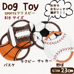 犬 犬用 おもちゃ フリスビー 直径23cm 中型犬 大型犬 バスケ/ラクビー/サッカー/野球