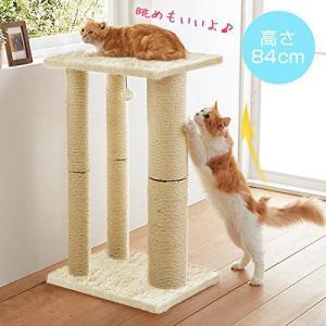 キャットスクラッチポール 全高84cm キャットタワー 猫タワー 据え置き 多頭 爪とぎ スクラッチ...
