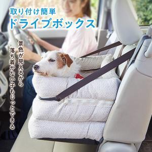ふんわり特等席から景色が見えて安心のカーボックス。 座ったままで景色が楽しめる! 足かけしたり、あご...