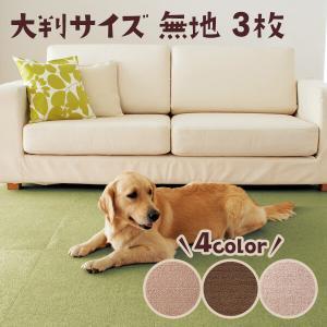 ピタッと吸着タイルマット 大判サイズ(45cm×60cm) 無地 3枚入り (絨毯 カーペット フローリング 廊下 階段 滑り止め 洗濯 洗える 床暖 国産)