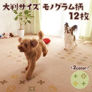 ピタッと吸着タイルマット 大判サイズ 45cm×60cm モノグラム柄 12枚入り 絨毯 カーペット フローリング 廊下 階段 滑り止め 洗える 床暖 国産