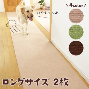 ピタッと吸着タイルマット ロングサイズ(60cm×90cm) 2枚入り (絨毯 カーペット フロアマット フローリング 廊下 階段 滑り止め 洗える 床暖 国産)