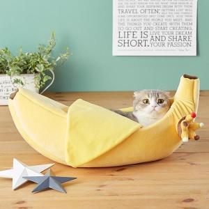 セール バナナベッド 猫 ベッド あご乗せ もぐる かわいい バナナ フルーツ 写真映えPEPPY ペピイ