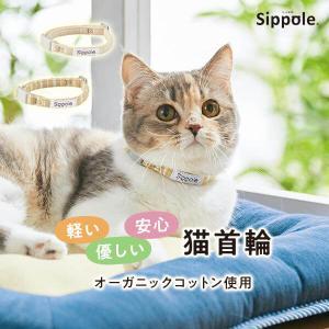 Sippole やさしい猫首輪 猫 首輪 くびわ カラー シンプル おしゃれ オーガニック コットン...