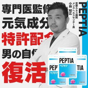 ■ 現役専門医監修サプリメント ペプチア ペプチアは活力を求める男性の悩みと真剣に向き合い、メンズメ...