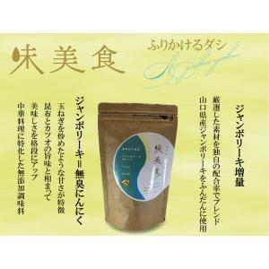味美食200g【ジャンボリーキ(山口県産)使用 無添加中華料理専用だし】|peptiderip