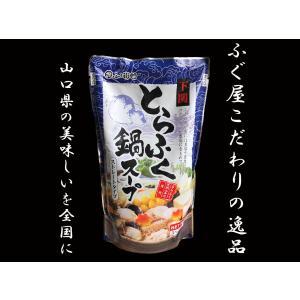 【国産】とらふく鍋スープ(ストレートタイプ)700g 3〜4人前|peptiderip
