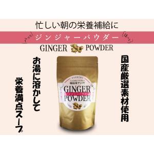 パッとほっとジンジャーパウダー~カラダ温まる栄養満点スープ~|peptiderip
