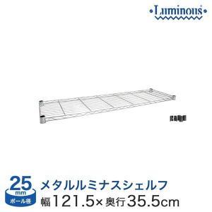 スチールラック パーツ ルミナス (25mm) スチール棚 幅121.5×奥行35.5cm スリーブ付 25EF1235N|perfect-floors