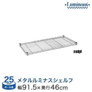 スチールラック パーツ ルミナス スチール棚 シェルフ 棚板 幅91.5×奥行46cm スリーブ付 luminous (25mm)|perfect-floors