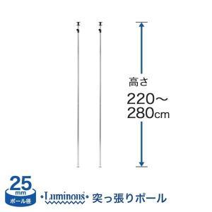 ルミナス パーツ 突っ張りポール 高さ220〜280cm 183〜243cm 2本セット 25mm つっぱり ラック 耐震 転倒防止 25P-2228 luminous|perfect-floors