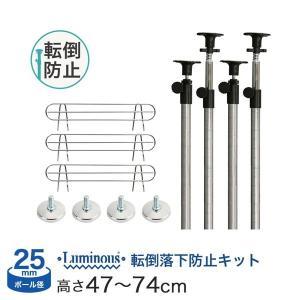 予約販売(通常1ヶ月以内出荷)ポール径25mm 長さ47-74cm 奥行60 ルミナス パーツ ADD-P2545J-AP-SB60|perfect-floors