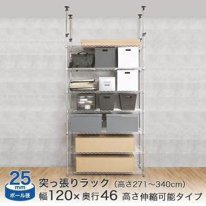 予約販売(通常1ヶ月以内出荷)ルミナス スチールラック メタルラック ランキング常連 棚 幅120 7段 つっぱり 突っ張り ルミナススリム (25mm)|perfect-floors