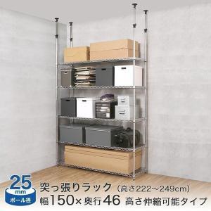 ルミナス スチールラック メタルラック ランキング常連 棚 幅150 5段 業務用 ルミナススリム (25mm)|perfect-floors
