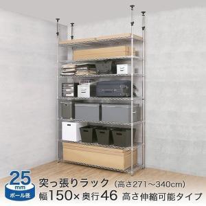 ルミナス スチールラック メタルラック ランキング常連 棚 幅150 7段 業務用 ルミナス スチールラック (25mm) ルミナススリム|perfect-floors