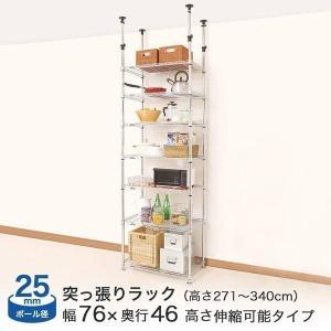 予約販売(通常1ヶ月以内出荷)ルミナス スチールラック メタルラック ランキング常連 棚 幅75 7段 つっぱり 突っ張り ルミナススリム (25mm)|perfect-floors