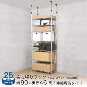 予約販売(通常1ヶ月以内出荷)ルミナス スチールラック メタルラック ランキング常連 棚 幅90 7段 つっぱり 突っ張り スチールラック (25mm) ルミナススリム|perfect-floors