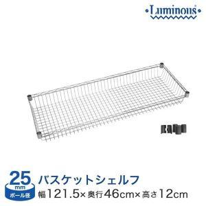 (ルミナス (25mm) バスケットシェルフ 棚板幅120 幅121.5×奥行46×高さ12cm (スリーブ付) NTR1245BS スチールラック メタルラック ランキング常連|perfect-floors