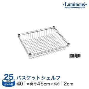 ルミナス (25mm) バスケットシェルフ 棚板幅60 幅61×奥行46×高さ12cm (スリーブ) NTR6045BS|perfect-floors