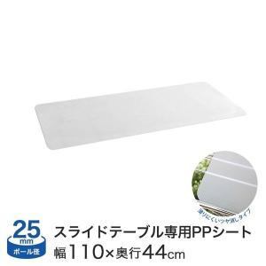 ルミナス (25mm) 幅120×奥行46スライドテーブル専用 PPシート 幅120用 スチールラック  メタルラック ランキング常連|perfect-floors