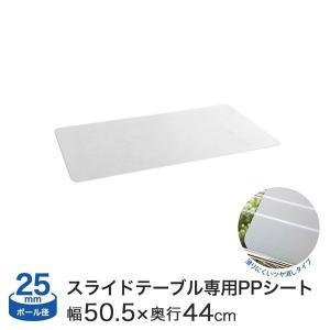 ルミナス (25mm) 幅61×奥行46cmスライドテーブル専用 PPシート 幅60用|perfect-floors