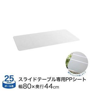 スライドテーブル専用 PPシート 幅90用  (25mm) 幅90×奥行46 ルミナス パーツ NTRPP9045|perfect-floors