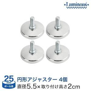 ルミナス (25mm) 円形アジャスター4個セット (直径5×取り付け時高さ2cm P-AP メタルラック ランキング常連