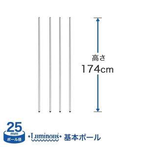 ルミナス (25mm) 基本ポール 4本セット 高さ174cm 25P170-4 スチールラック (旧 メタルラック) ランキング常連