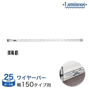 ルミナス パーツ ワイヤーバー 幅150 (25mm) 幅152cm用 補強 luminous スチール製 安い|perfect-floors