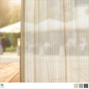 オーダーカーテン ミラーレース UVカット 和室 〜楓〜 ベージュ ブラウン 最短6営業日出荷 1.5倍ヒダ|perfect-space-c