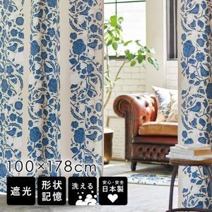 既製カーテン 遮光 スミノエ 北欧デザイン 〜デザインライフ 既製カーテン〜 100cm×178cm...