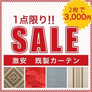 在庫一掃売り切りセール開催中! 全品3000円にて販売。 商品ページ用の撮影のために使用したカーテン...