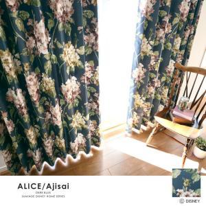 クラシカルな雰囲気が漂う、アジサイの花が上品なドレープカーテン カラー:ダークブルー 機能:2級遮光...