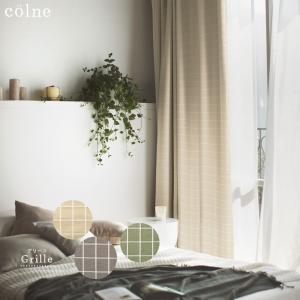 タイルのようなチェックが大人っぽい、すっきりとした清潔感のある窓辺を演出します。 カラー:ブラウン、...