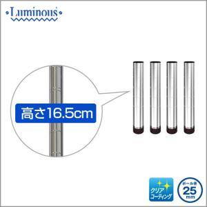 [25mm] ルミナス 基本ポール スチールラック 長さ16.5cm 4本 パーツ 25P015-4|perfect-space