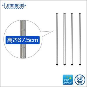 [25mm] ルミナス 基本ポール スチールラック 長さ67.5cm 4本 パーツ 25P070-4|perfect-space