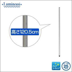 [25mm] ルミナス 基本ポール スチールラック 長さ120.5cm 1本 パーツ 25P120|perfect-space