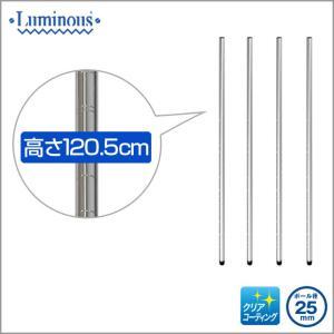 [25mm] ルミナス 基本ポール スチールラック 長さ120.5cm 4本 パーツ 25P120-4|perfect-space
