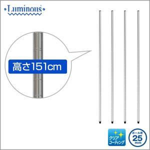 [25mm] ルミナス 基本ポール スチールラック 長さ151cm 4本 パーツ 25P150-4|perfect-space