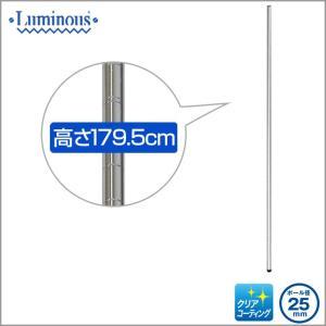 [25mm] ルミナス 基本ポール スチールラック 長さ179.5cm 1本 パーツ 25P180|perfect-space