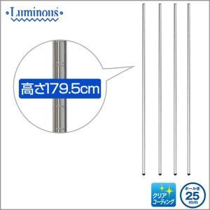 [25mm] ルミナス 基本ポール スチールラック 長さ179.5cm 4本 パーツ 25P180-4|perfect-space